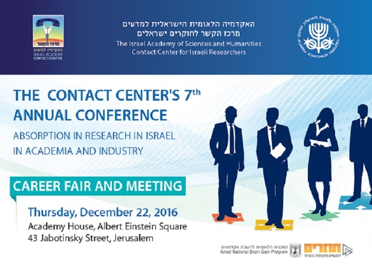 The Contact Center's 7th Annual Conference