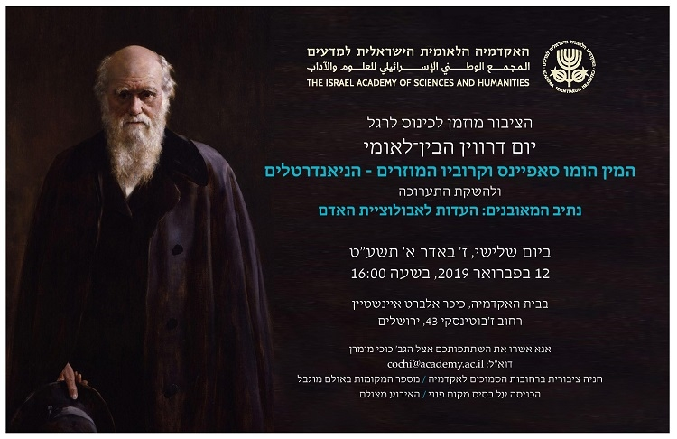 International Darwin Day at the Israel Academy of Sciences and Humanities