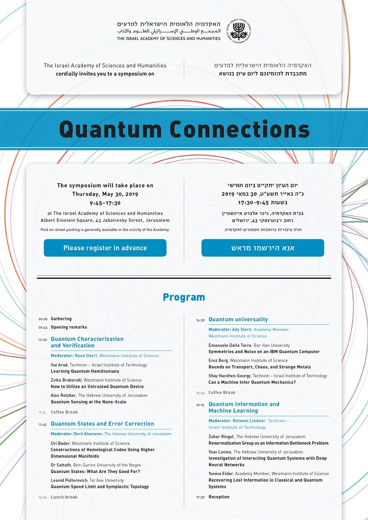 יום עיון Quantum Connections